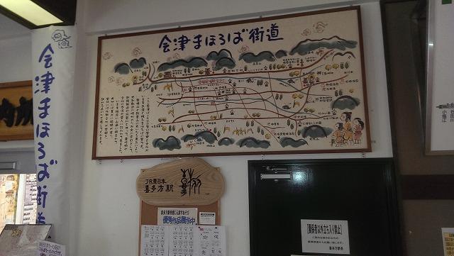 <1>駅観光案内所