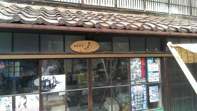 <4>山中油店