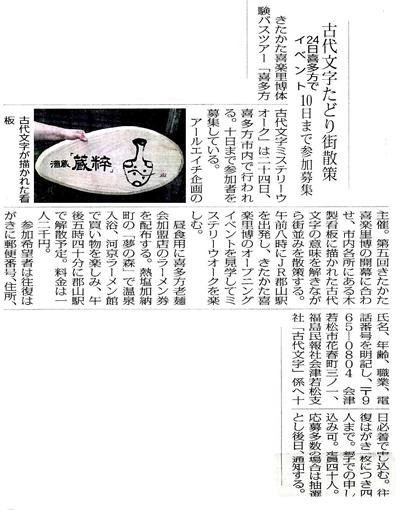 福島民報 8月5日掲載