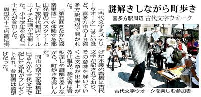 福島民報 8月31日掲載