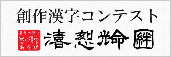 創作漢字コンテスト