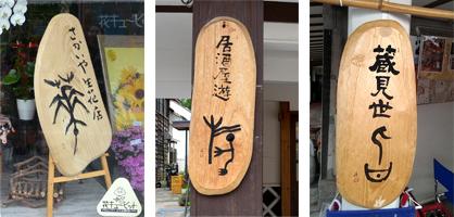 漢字のまち喜多方
