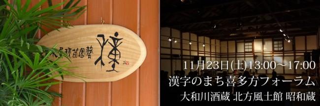 漢字のまち喜多方フォーラム