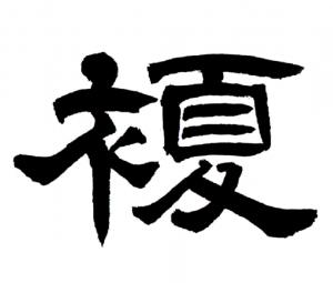 いい感じの漢字賞「ゆかた(浴衣)・ろ(絽)」