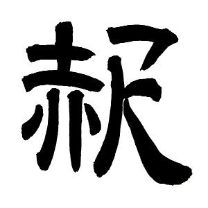 いい感じの漢字賞「サンタ」