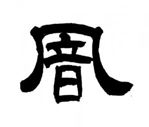 審査員特別賞「ふうりん」