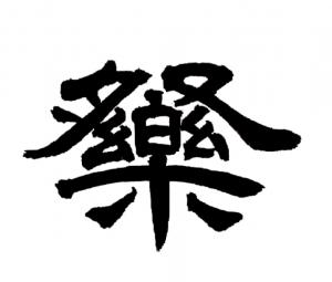 佳作「北宮諏訪神社例大祭」