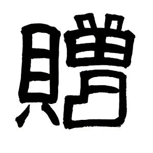 佳作「音(プレゼント)訓(おくりもの)」
