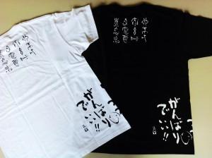 漢字のTシャツが出来ました