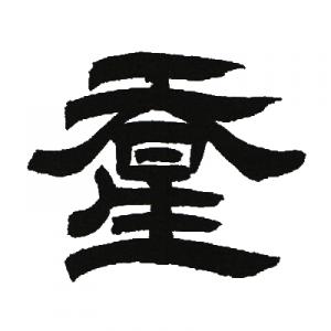 いい感じの漢字賞「ほしぞら」