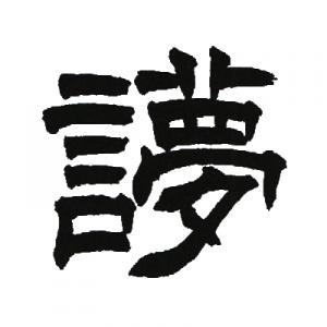 審査員特別賞「ねごと」