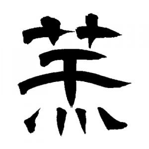 いい感じの漢字賞「いもに」