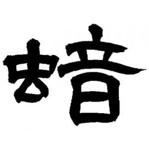 審査員特別賞「あき」