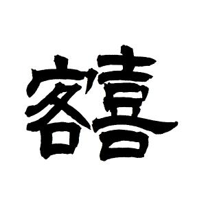 審査員特別賞「サービス」