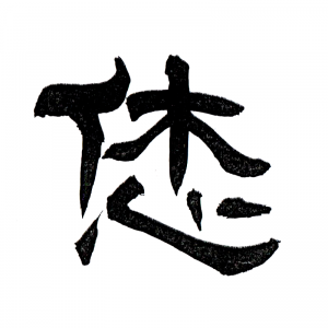 いい感じの漢字賞「リフレッシュ」