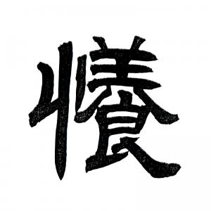 審査員特別賞「たび」