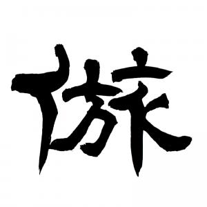 審査員特別賞「ひとりたび」