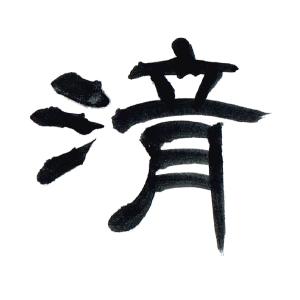 いい感じの漢字賞「せせらぎ」