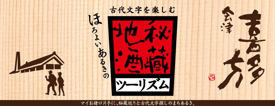 会津喜多方 地酒秘蔵ツーリズム