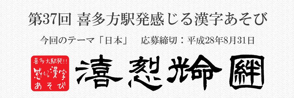kanji3-960×320
