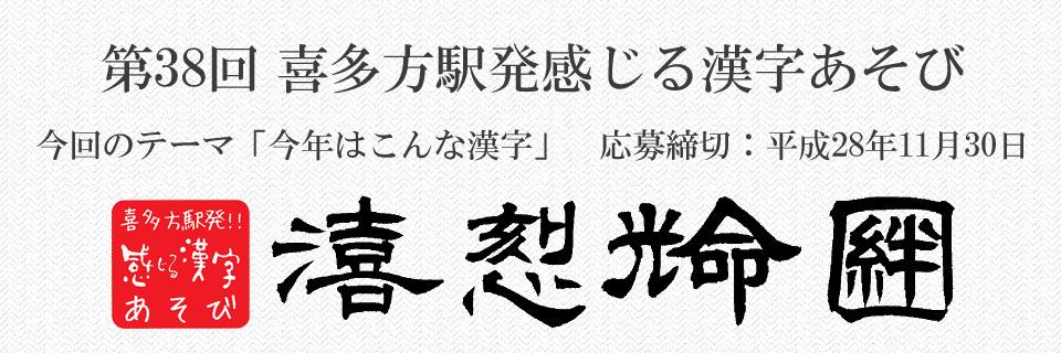 kanji38-960×320