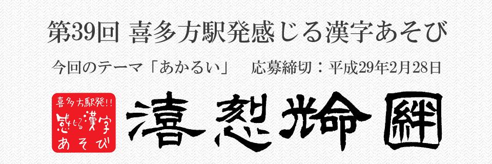 kanji39-960×320