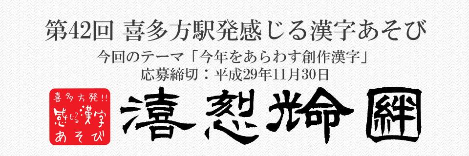 kanji42-960×320