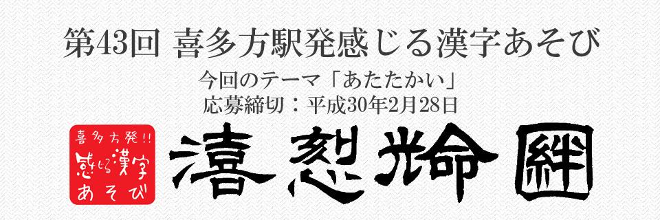 kanji43-960×320