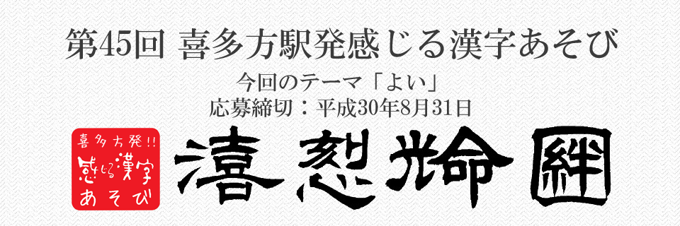 kanji45-960×320