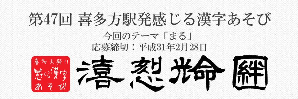 kanji47-960×320