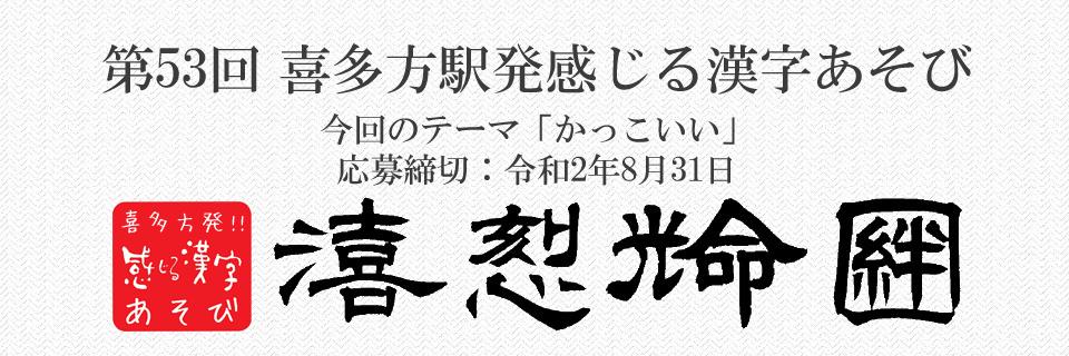 kanji53-960×320