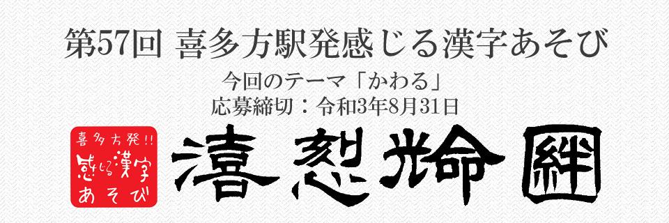 kanji57