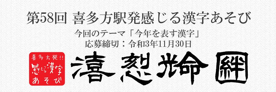 kanji58